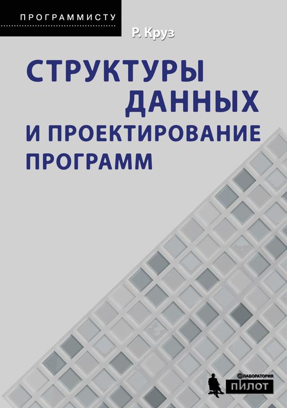 Роберт Л. Круз бесплатно