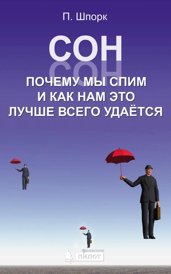 Петер Шпорк бесплатно