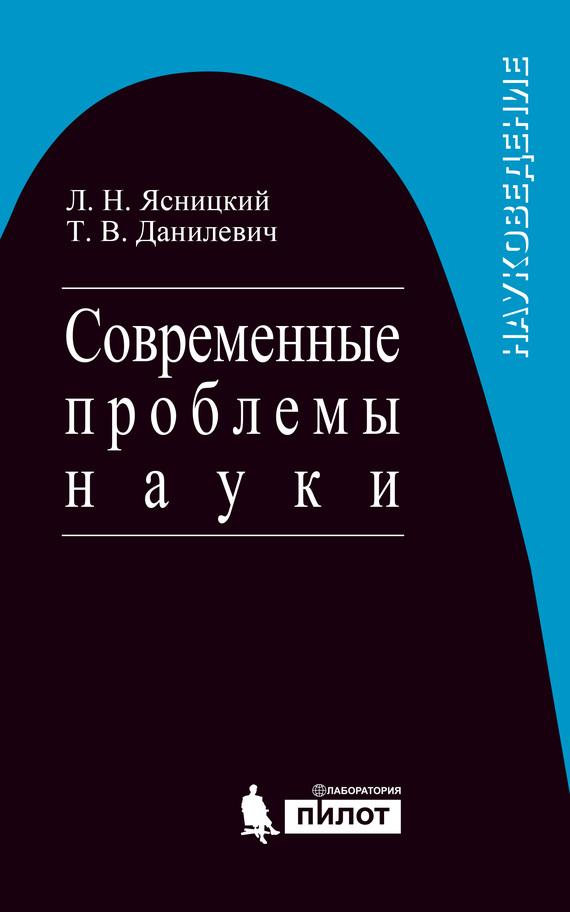 Л. Н. Ясницкий бесплатно