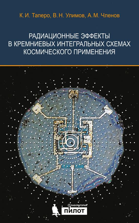 К. И. Таперо Радиационные эффекты в кремниевых интегральных схемах космического применения