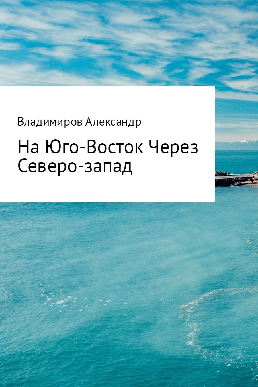 Александр Александрович Владимиров бесплатно