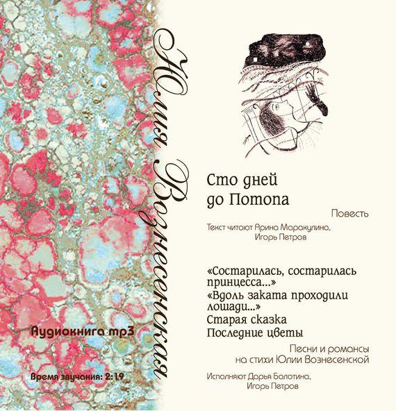 Юлия Вознесенская Сто дней до потопа юлия вознесенская мои посмертные приключения