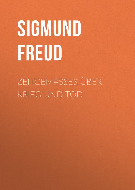 Зигмунд Фрейд Zeitgemäßes über Krieg und Tod надеждин н зигмунд фрейд за гранью сознания
