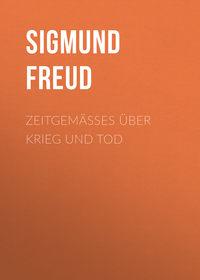 Зигмунд Фрейд - Zeitgem??es ?ber Krieg und Tod