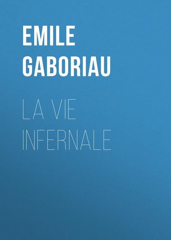 Emile Gaboriau La vie infernale цена