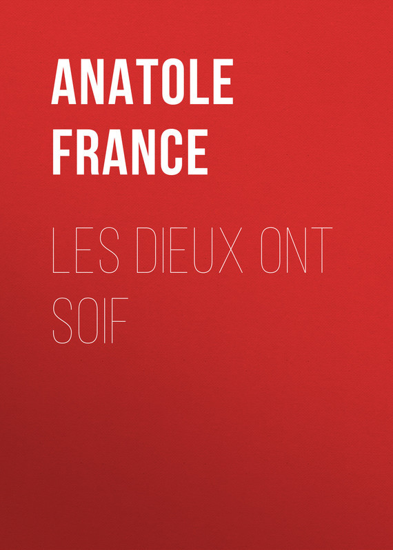 Обложка книги Les Dieux ont soif, автор Anatole France