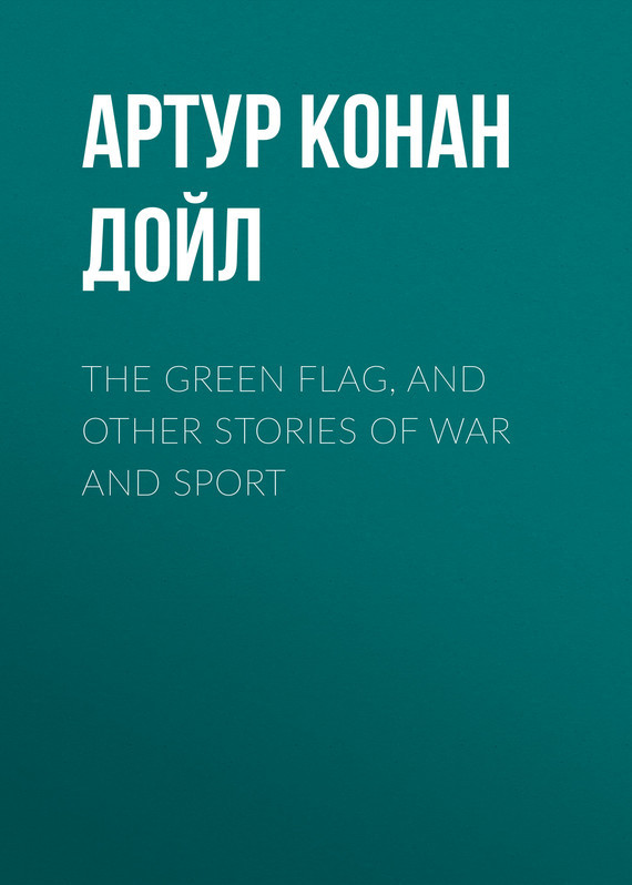 Артур Конан Дойл The Green Flag, and Other Stories of War and Sport flag of us