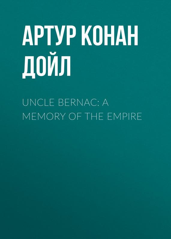 Артур Конан Дойл Uncle Bernac: A Memory of the Empire a shattered empire