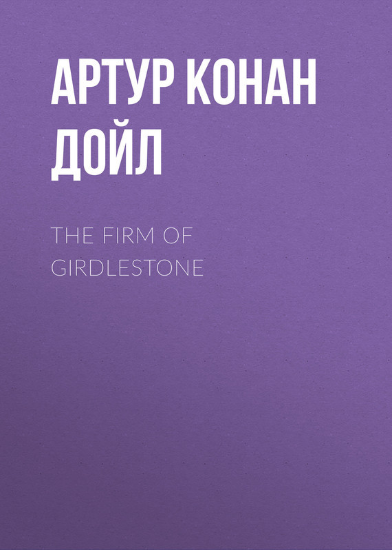 Артур Конан Дойл The Firm of Girdlestone the firm
