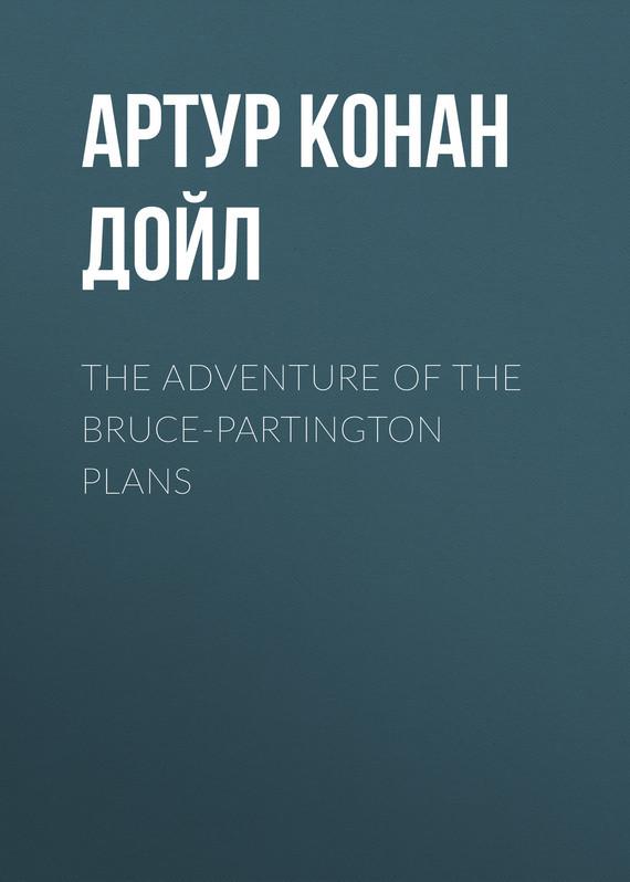 Артур Конан Дойл The Adventure of the Bruce-Partington Plans артур конан дойл the adventure of the bruce partington plans