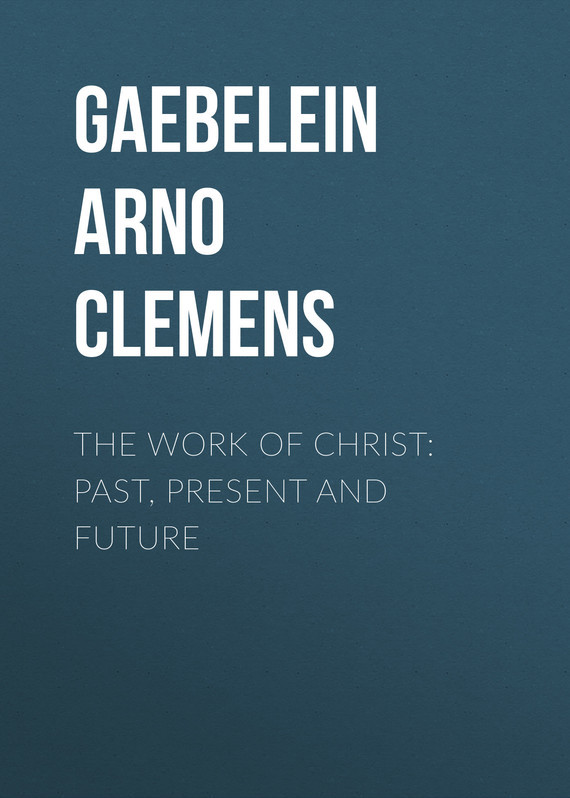 Gaebelein Arno Clemens The Work Of Christ: Past, Present and Future man in black 60 мл bvlgari man in black 60 мл