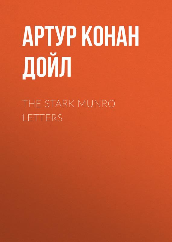 Артур Конан Дойл The Stark Munro Letters conan doyle a the stark munro letters