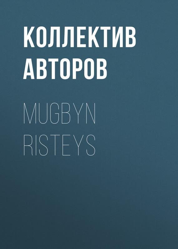 Коллектив авторов Mugbyn risteys коллектив авторов гісторыя беларусі палемічныя матэрыялы