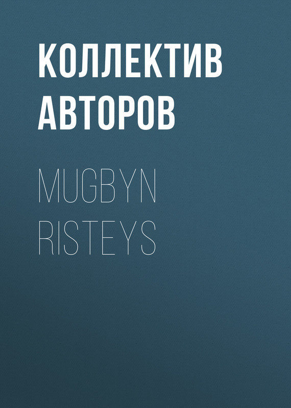 Коллектив авторов Mugbyn risteys коллектив авторов палеоантропология беларуси