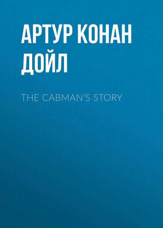 Артур Конан Дойл The Cabman's Story пальто alix story alix story mp002xw13vuo