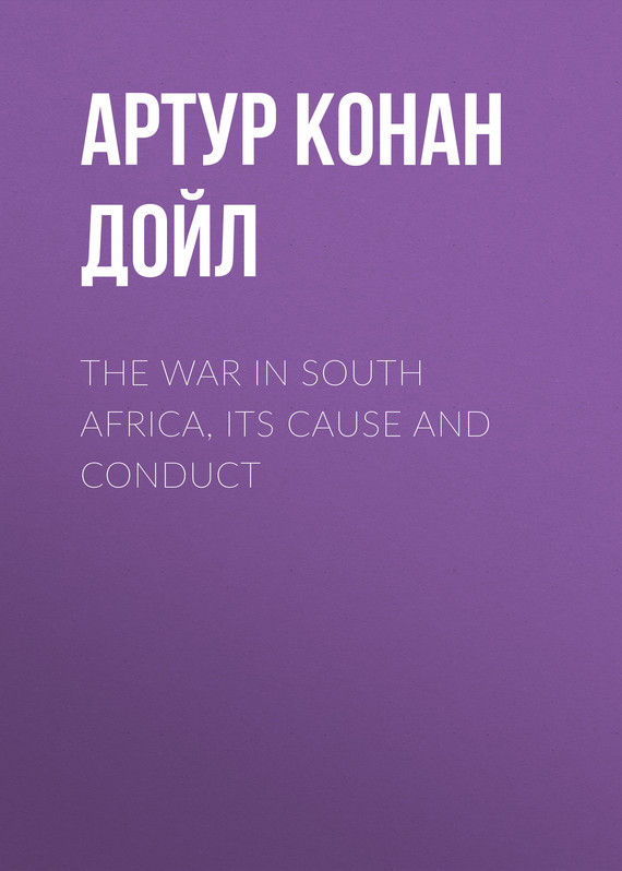 Артур Конан Дойл The War in South Africa, Its Cause and Conduct south africa