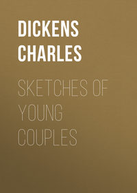 Чарльз Диккенс - Sketches of Young Couples