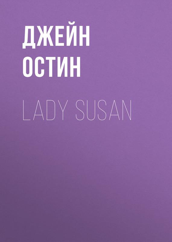 Джейн Остин Lady Susan джейн остин lady susan