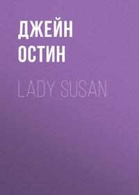 Джейн Остин - Lady Susan