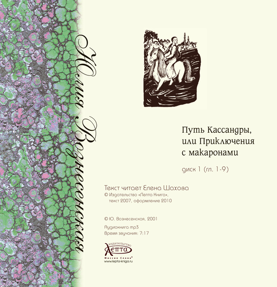 Юлия Вознесенская Путь Кассандры, или Приключения с макаронами