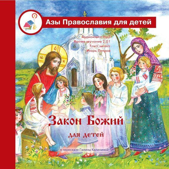 Галина Калинина Закон Божий для детей для детей
