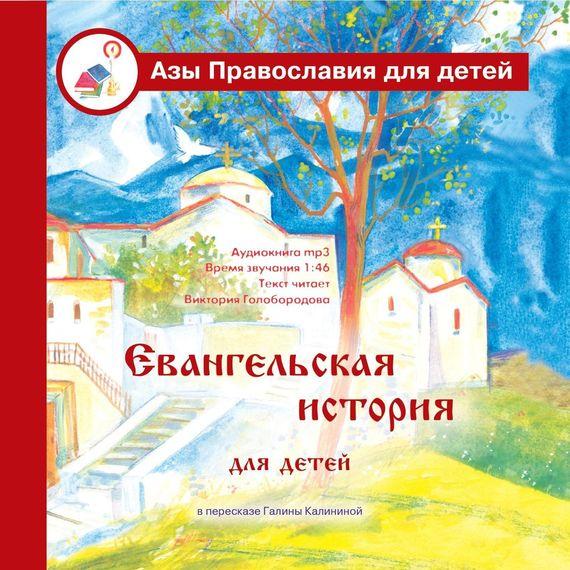 Галина Калинина Евангельская история для детей
