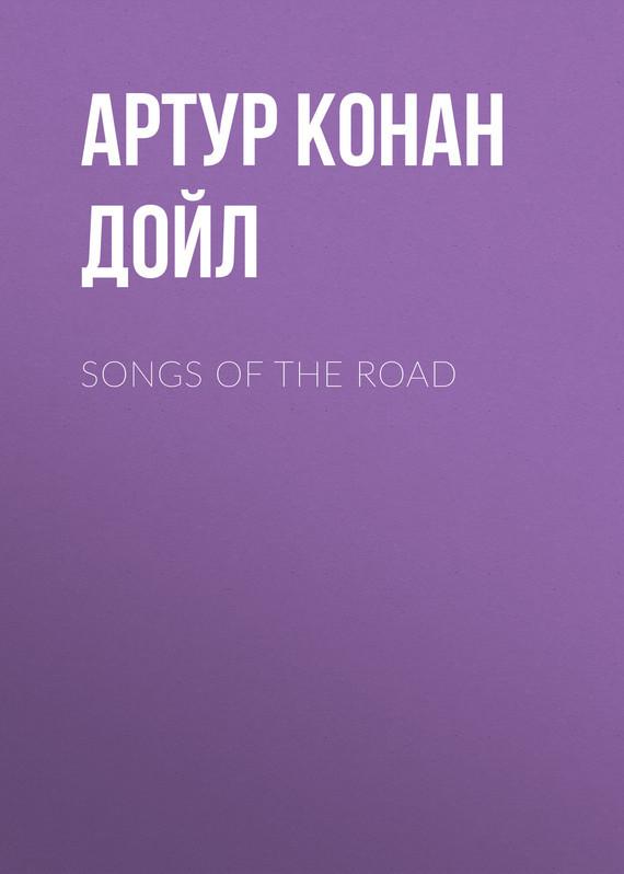 Артур Конан Дойл Songs Of The Road артур конан дойл the adventure of the bruce partington plans