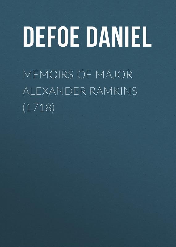 Даниэль Дефо Memoirs of Major Alexander Ramkins (1718) smith of wootton major