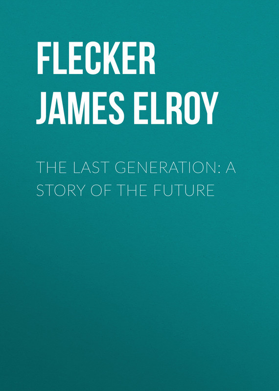 Flecker James Elroy The Last Generation: A Story of the Future кофемолка princess 221040