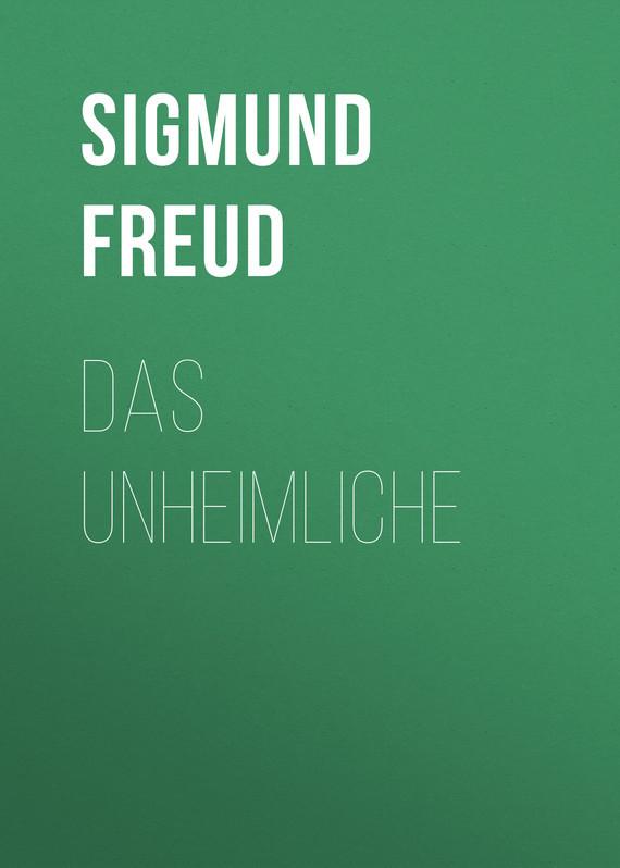 Зигмунд Фрейд Das Unheimliche надеждин н зигмунд фрейд за гранью сознания