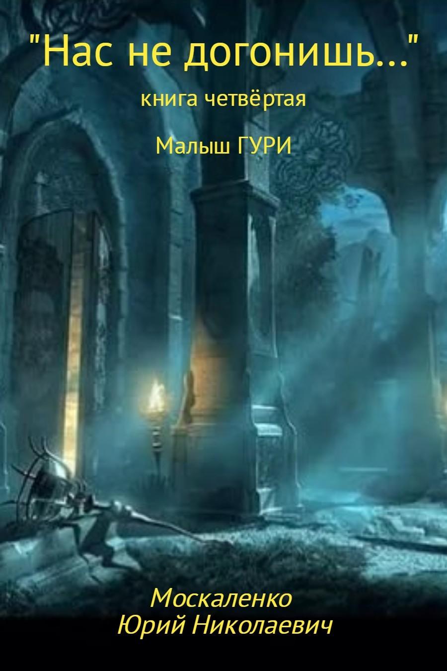 Юрий Москаленко бесплатно