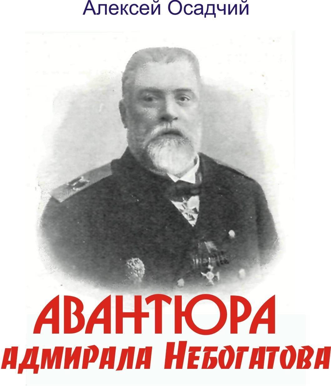 Алексей Осадчий - Авантюра адмирала Небогатова