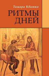 Тамара Квитко - Ритмы дней