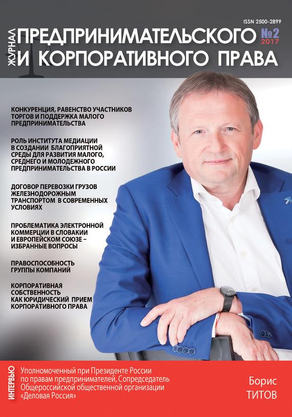 Отсутствует Журнал предпринимательского и корпоративного права № 2 (6) 2017 отсутствует журнал консул 2 48 2017