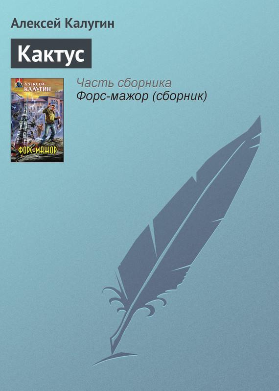Алексей Калугин Кактус не без греха