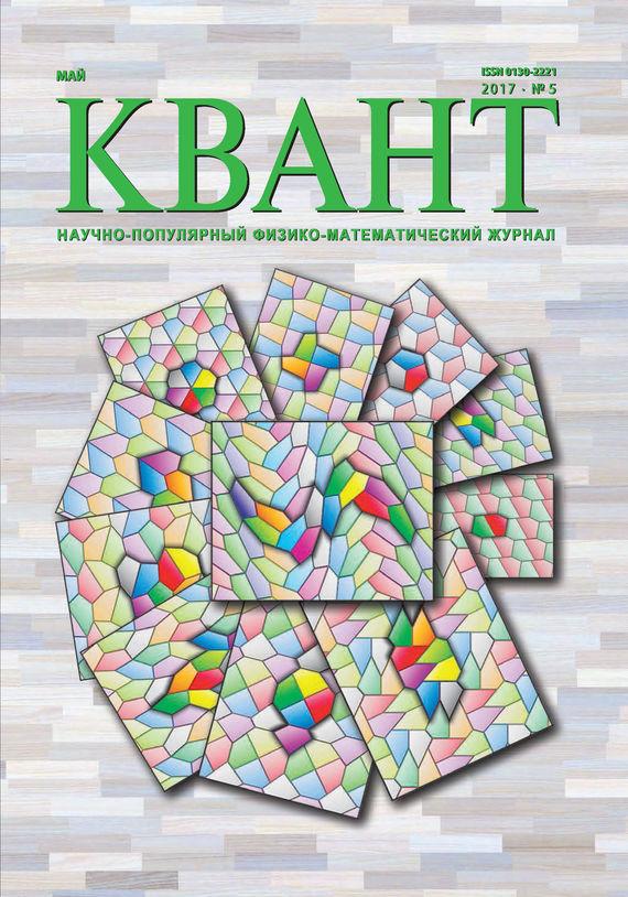 Отсутствует Квант. Научно-популярный физико-математический журнал. №05/2017 гринштейн м р 1100 задач по математике для младших школьников