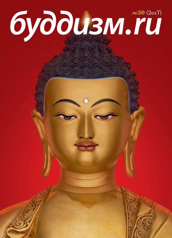 буддизм традиции основы идеология смит переп Отсутствует Буддизм.ru №30 (2017)