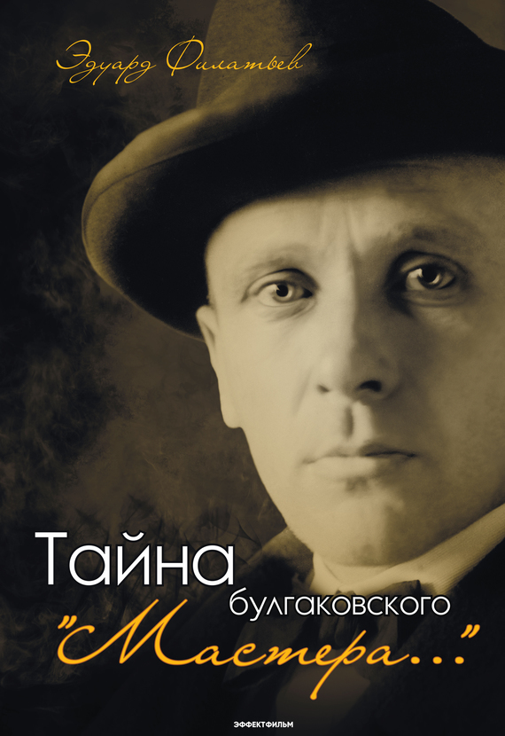 Эдуард Филатьев Тайна булгаковского «Мастера…»