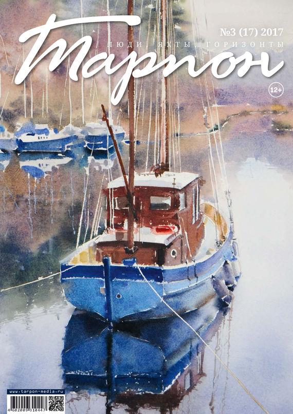 Отсутствует Журнал «Тарпон» №03/2017 эллинг для яхты в крыму