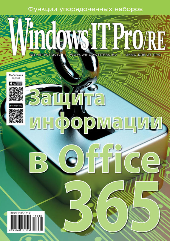 Открытые системы Windows IT Pro/RE №08/2017 открытые системы windows it pro re 11 2014