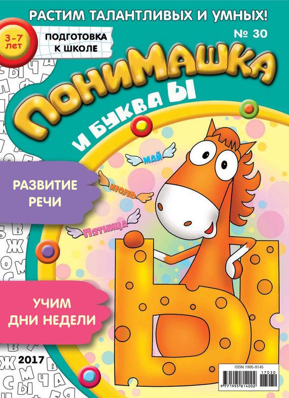 Открытые системы ПониМашка. Развлекательно-развивающий журнал. №30/2017 обучающие мультфильмы для детей где