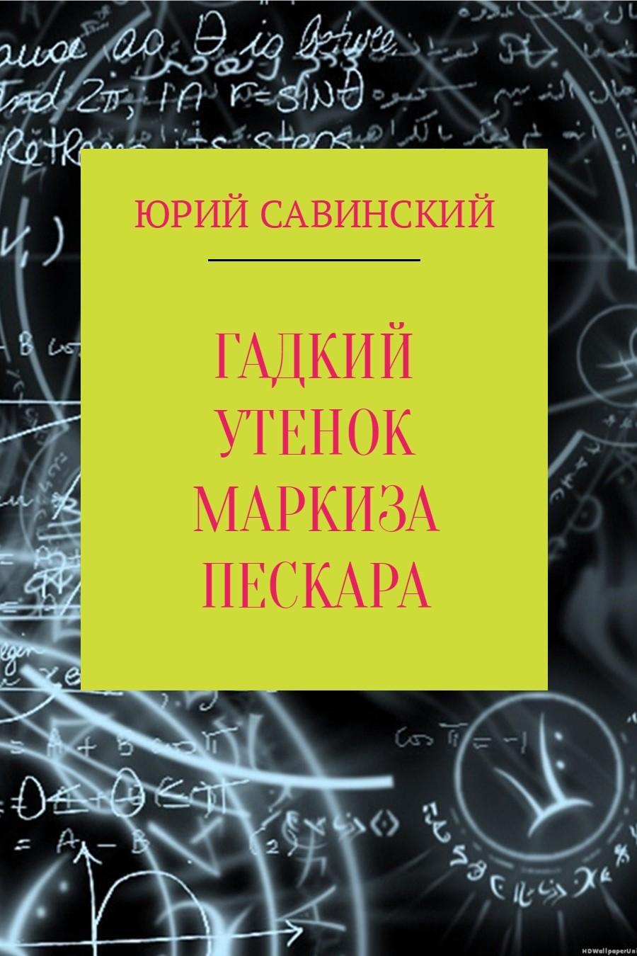 Гадкий утенок маркиза Пескара ( Юрий Эзекейлевич Савинский  )