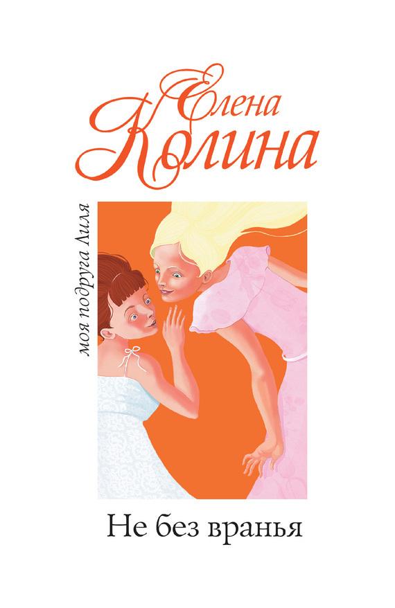 Красивая обложка книги 29/47/45/29474556.bin.dir/29474556.cover.jpg обложка