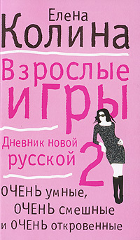 Елена Колина - Взрослые игры