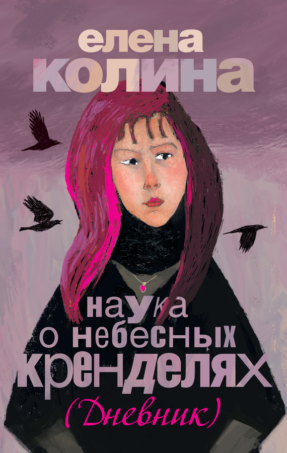 Елена Колина бесплатно