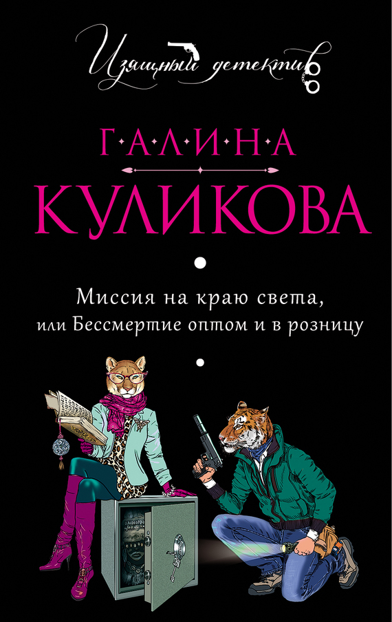 Дарья Калинина Жертвы веселой вдовушки