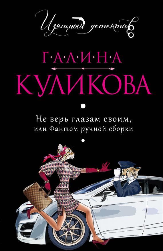 Не верь глазам своим, или Фантом ручной сборки ( Галина Куликова  )