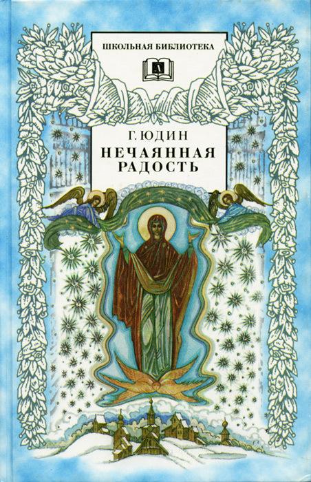 Георгий Юдин Нечаянная радость. Христианские рассказы,сказки, притчи рассказы и сказки