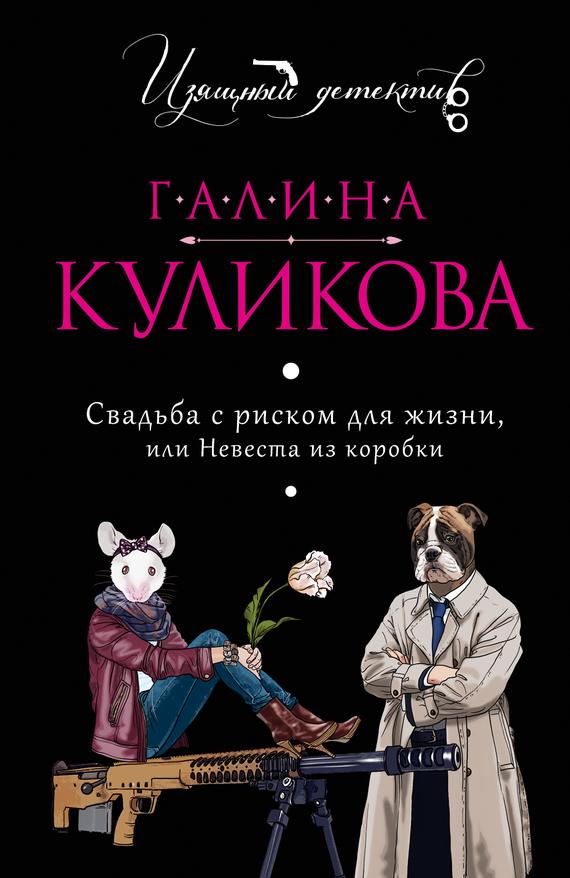 Галина Куликова бесплатно