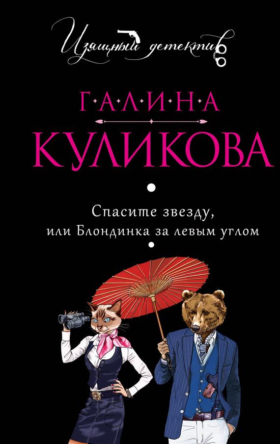 Галина Куликова - Спасите звезду, или Блондинка за левым углом
